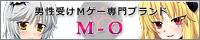M-O へGo!